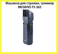 Машинка для стрижки, триммер BROWNS FS-365!Акция