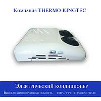 Электрический кондиционер для грузовиков TKT-20ER