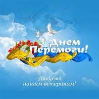 С ДНЁМ ВЕЛИКОЙ ПОБЕДЫ !!!