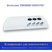Кондиционер для автомобилей TKT-200M