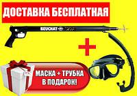 Ружьё для подводной охоты Beuchat Mundial Air 70R c регулятором