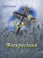 Воскресіння. Лідія Гапонюк, фото 2
