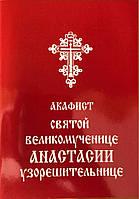 Акафист святой великомученице Анастасии узорешительнице.
