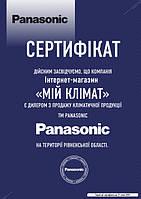 MyClimat.com.ua официальный представитель ТМ PANASONIC