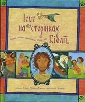 Ісус на сторінках Біблії. Кожна історія промовляє Його ім′я, переказ: Саллі Ллойд-Джонс