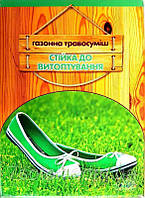 """Семена травы для засева газонов """"Стойкая к вытаптыванию"""", 800г"""