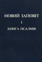 Новий Завіт і книга Псалмів. Із грецкої мови на українську наново перекладений