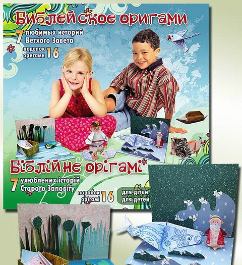 Комплект виробів «Біблійне орігамі»