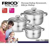 Набор посуды FRICO FRU-711