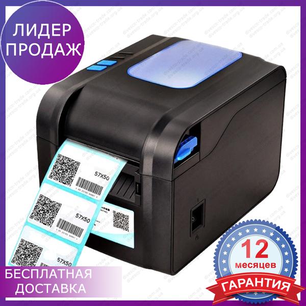 Термопринтер для печати этикеток  Xprinter XP-370B