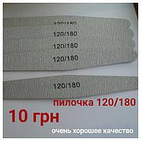 Пилочка 120/180