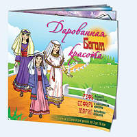 Книжка-іграшка «Дарована Богом краса»
