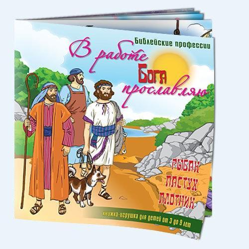 Книжка-іграшка «В роботі Бога прославляю»