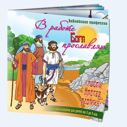 Книжка-іграшка «В роботі Бога прославляю», фото 2