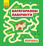Комплект «Багаторазові лабіринти для малюків». 4 книги, фото 3