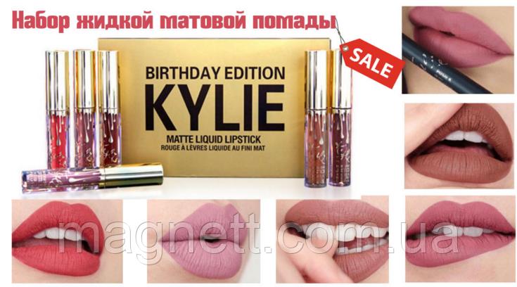 Набор из 6 матовых жидких губных помад Kylie Birthday Edition
