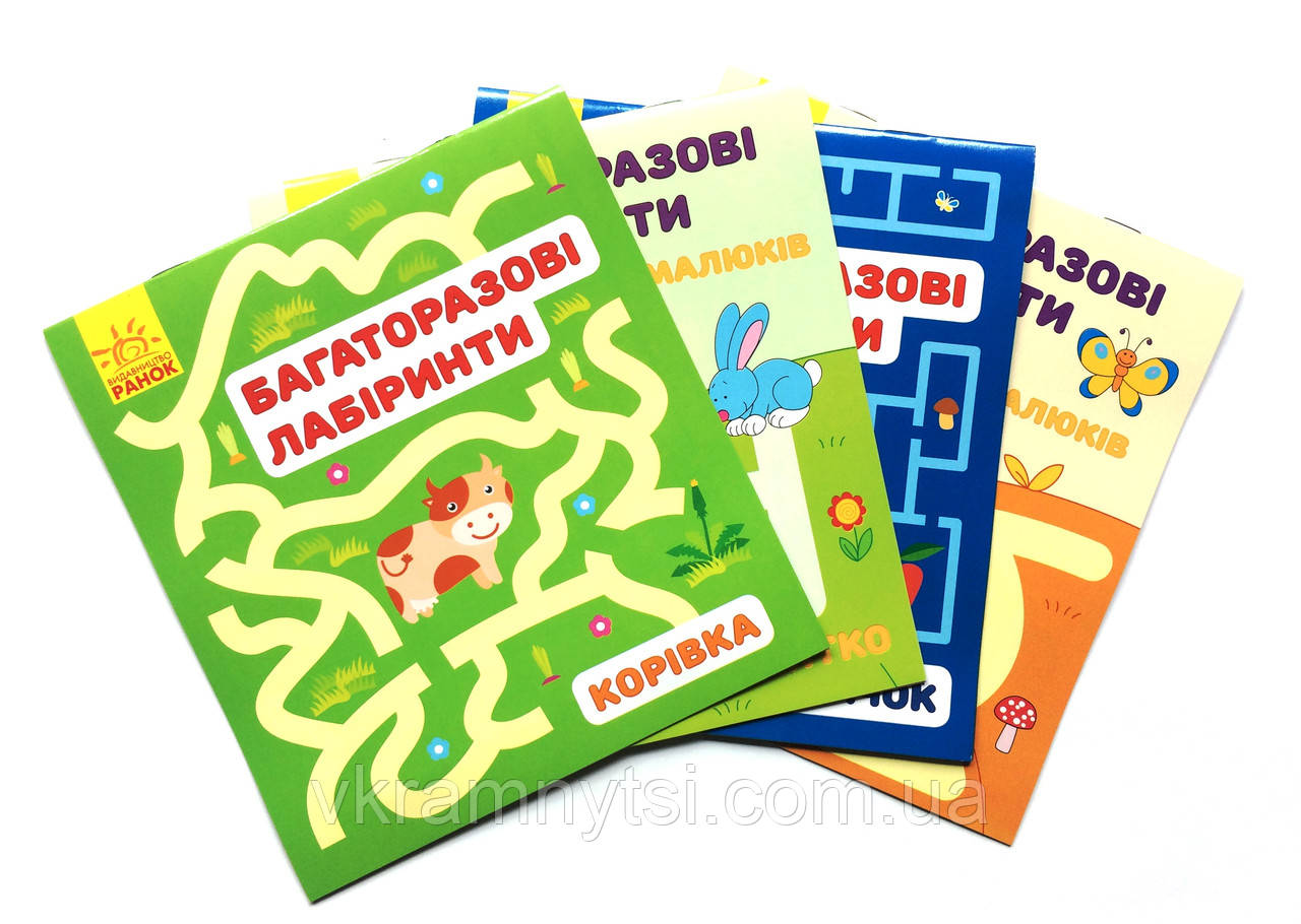 Комплект «Багаторазові лабіринти для малюків». 4 книги