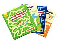 Комплект «Багаторазові лабіринти для малюків». 4 книги, фото 1