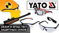 Видео-обзор и краш-тест защитных очков Yato
