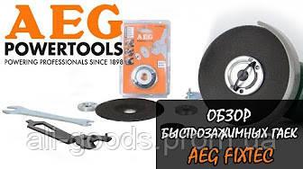 Видео-обзор быстрозажимных гаек AEG FixTec