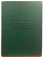 Правила учета граждан, нуждающихся в улучшении жилищных условий, и предоставления им жилых помещений в УССР