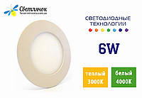 Светодиодный светильник 6w LEDLIGHT (аналог AL500) 3000К/4000К