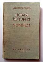 Галкин И. Новая история. Учебник для 9 класса средней школы. 1953 год