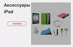 Аксессуары iPad