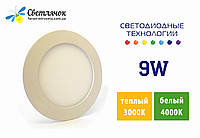 Светодиодный светильник 9w LEDLIGHT (аналог AL500) 3000К/4000К