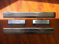Хром накладки на пороги Qashqai 2010+ (широкие)