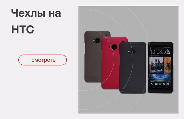 Чехлы на HTC