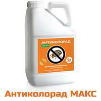 Инсектицид  Антиколорад Макс, КС (5 л.)