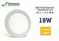 Светодиодный светильник 18w LEDLIGHT (аналог AL500) 3000К/4000К 3000К(Теплый)