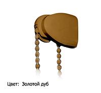 Комплект цветной фурнитуры для Рулонной шторы (мини) - ЗОЛОТОЙ ОРЕХ, фото 1