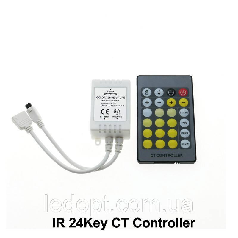 Контроллер световой температуры 24 кнопки DC12-24V 2 канала 3000-6000К