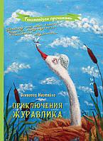 Приключения журавлика, фото 1