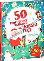 50 творческих заданий на Новый год. С наклейками