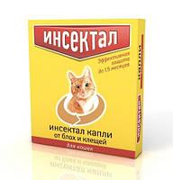 Капли от блох и клещей Инсектал для кошек и собак от 2-4кг