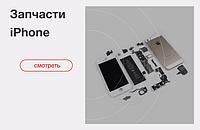 Запчасти iPhone