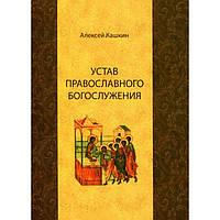 Устав православного богослужения. А. Кашкин