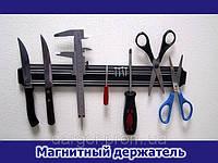 Держатель магнитный для ножей и инструментов