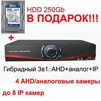 AHD видеорегистратор + HDD 250Gb в подарок, 4 канала, 3в1 гибридный real time 720P (AHD-3304BJ)