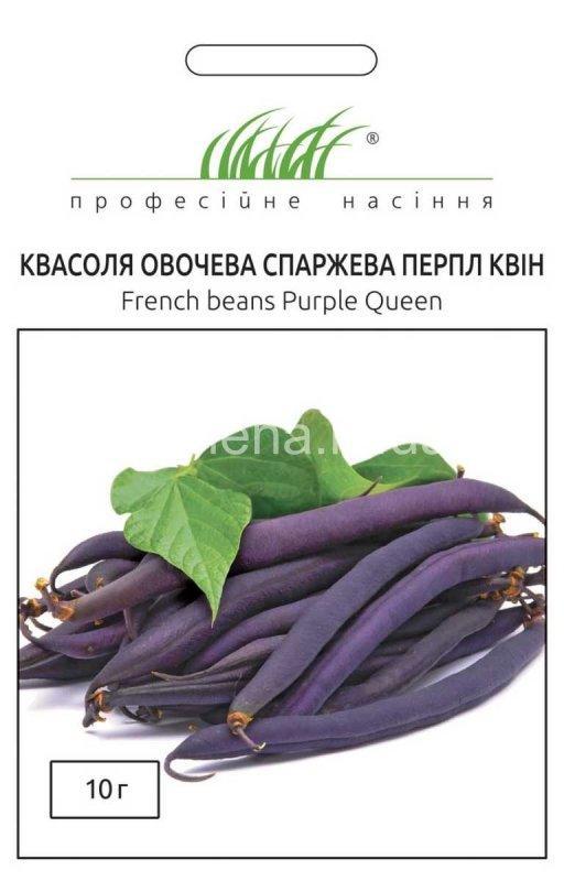 Насіння квасолі овочевої спаржевої Перпл Квін, 10 г