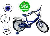 Велосипед детский двухколесный Royal Child 20 дюймов