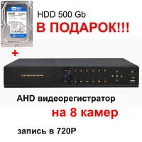 AHD видеорегистратор + HDD 500 Gb в подарок, 8 каналов, гибридный real time 720P (AHD-3408P)