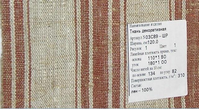 Ткань льняная