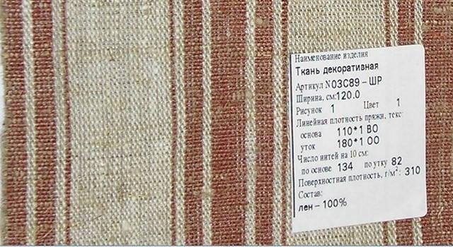 Ткань льняная, фото 2