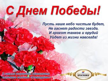 9 Мая — не только прекрасный весенний день, но и незабываемая, памятная дата — День Победы.