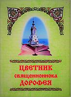 Цветник священноинока Дорофея