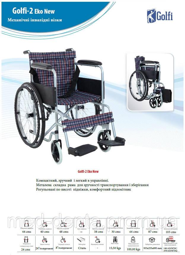Коляска інвалідна,базова, без двигуна Golfi-2 Eko NEW NaviStom